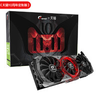COLORFUL 七彩虹 iGame RTX2080Ti Advanced 11G显卡