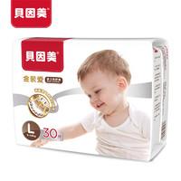 BEINGMATE 贝因美 金装爱 通用婴儿纸尿裤 L30片 (9-14kg)