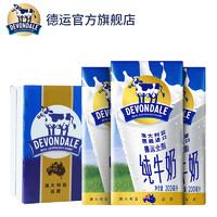 Devondale 德运 全脂纯牛奶 200ml*24