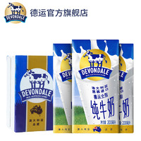 Devondale 德运 全脂牛奶 200ml*24盒
