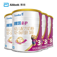 Abbott 雅培 婴儿奶粉 3段 820g*4罐(12-36个月)