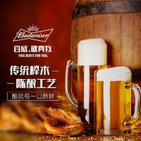 Budweiser 百威 美式拉格 (箱装、600ml*12)