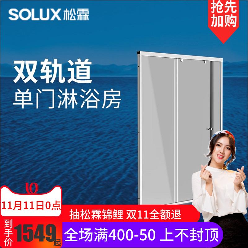 SOLUX 松霖  A248/A249 整体淋浴房 (一字型,双门隔断)