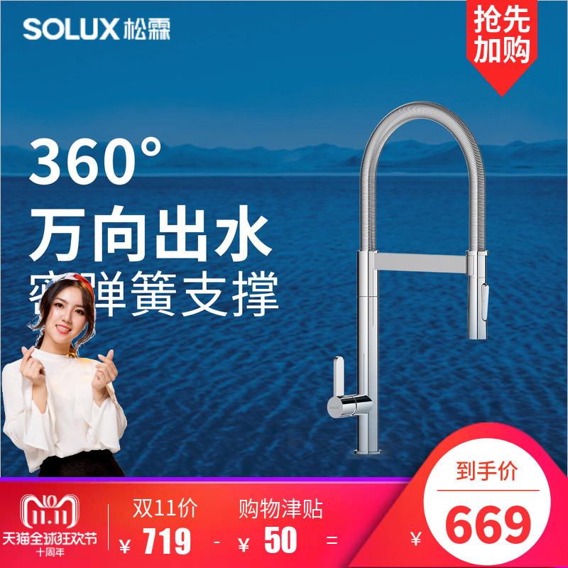 SOLUX 松霖 A041 厨房水槽龙头 (可旋转万向抽拉伸缩)