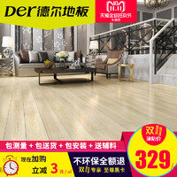 deer 德尔 F3 实木复合地板