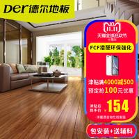 deer 德尔 F6001-07 强化木地板