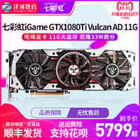 COLORFUL 七彩虹 iGame GTX1080Ti Vulcan AD 11G显卡