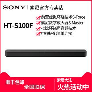 SONY 索尼 HT-S100F 家庭影院 (黑色)