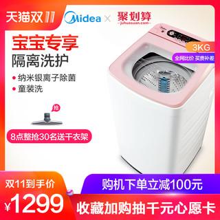 Midea 美的 MB30VM05A 3公斤 迷你洗衣机