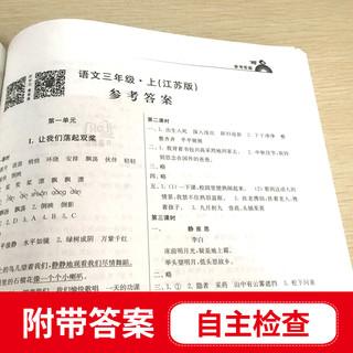 《金三练 三年级上册语文数学英语》(江苏版3本)