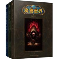 《魔兽世界编年史套装》(全三卷)