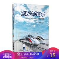 《高铁动车的故事 给中国孩子的火车知识绘本》