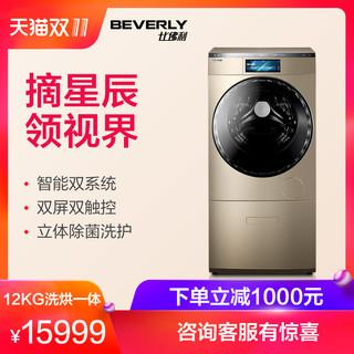 LittleSwan 小天鹅 比佛利 BVL2D120TG6 12公斤 洗衣机