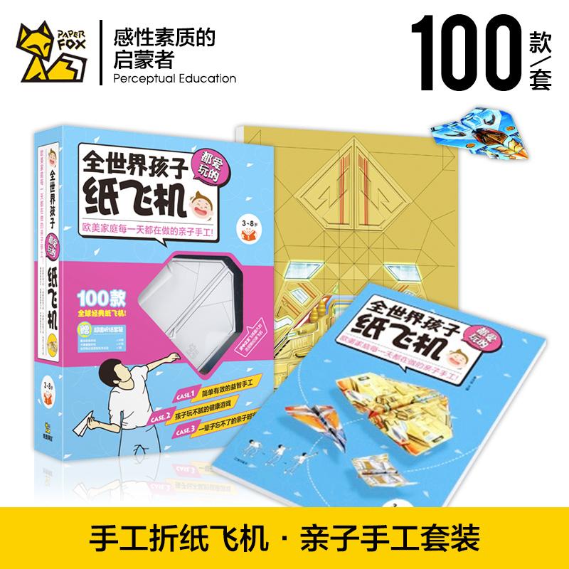 《全世界孩子都爱玩的纸飞机》