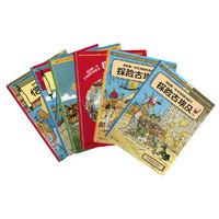 《我的第一本文明探险漫画书:探险古罗马等》(全套6册)