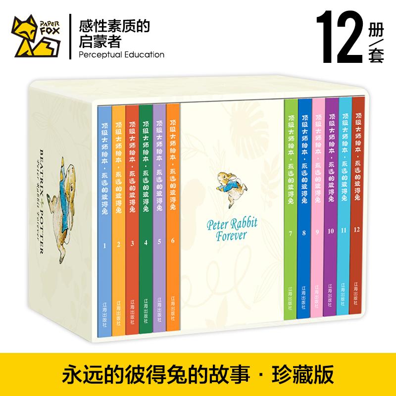 《永远的彼得兔》(全12册套装)