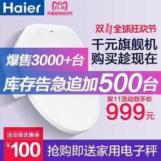 Haier 海尔 158P 智能马桶盖 (即热式)