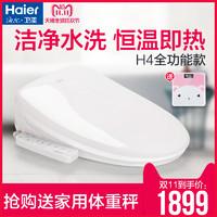 Haier 海尔 H4-5008 能智能马桶盖 (即热式)