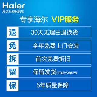 Haier 海尔 E320 智能马桶盖 (即热式)