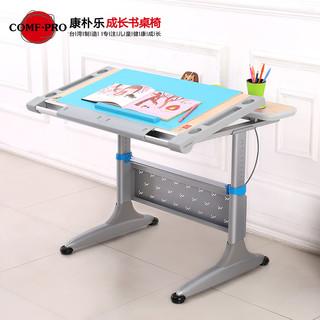 COMF-PRO 康朴乐 儿童可升降学习桌