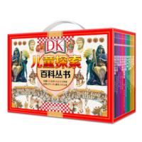 《DK儿童探索百科丛书》(12册)
