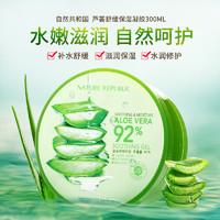 NATURE REPUBLIC 自然共和国 芦荟水乳保湿凝胶组合套装