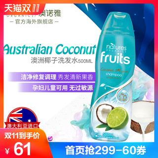 natures organics 无硅油洗发水 (500ml、柠檬椰子味)