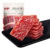 百草味 果木炭火烤肉 70g *10件 99元(合9.9元/件)