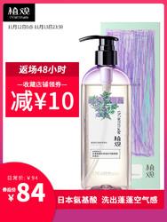 NATTITUDE 植观 百里香蓬松丰盈系列 氨基酸洗发水251g *2件