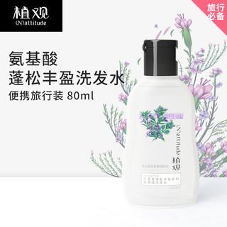 植观 百里香蓬松丰盈系列 氨基酸洗发水 旅行装 80ml