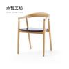 MZGF 木智工坊 M28 蹼椅 简约黑胡桃白橡实木椅