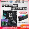 Intel酷睿i5 9600K搭配华硕Z390 ROG STIRIX主板TUF电竞大师套装 2789元