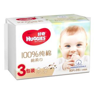 好奇(Huggies) 婴儿棉柔巾 非湿巾(干湿两用) 3包装 240抽