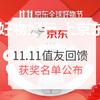 京东11.11值友回馈,填订单送E卡 获奖名单公布
