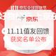 双11必看:京东11.11值友回馈,填订单送E卡 获奖名单公布