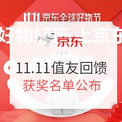 京东11.11值友回馈,填订单送E卡