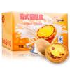 7式 蛋挞 葡式蛋挞皮 768g 48个烘焙食材烘焙半成品 5.5元(需用券)
