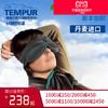TEMPUR泰普尔睡眠眼罩男女丹麦进口记忆棉透气遮光护眼缓解眼疲劳 238元