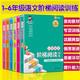 《小学语文阶梯阅读训练》(全6册)