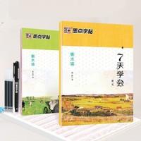 墨点 HSTTZ01 衡水体英文练字帖 2本装+横线纸20页+消字笔1支+笔芯6支+握笔器1个 (A4)
