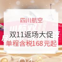 评论有奖:快上车!川航国内线99元大促!双11返场大促!(详细放票日期流出)
