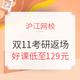 沪江网校 双十一返场 考研专场