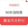 中国银行 90秒消除赛  赢金币兑积分