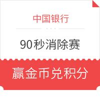 中国银行 90秒消除赛