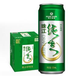 珠江啤酒 9度 珠江纯生啤酒 500ml*12听 *5件
