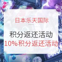 海淘券码:Rakuten Global Market  乐天国际 10%积分返还活动