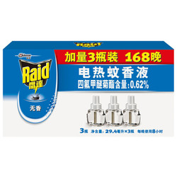 雷达 电蚊香液 替换装 无香型 3瓶装 168晚