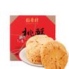稻香村 桃酥 640g *7件+凑单品 97.6元(合13.94元/件)