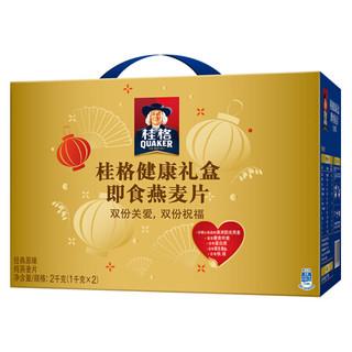 QUAKER 桂格 即食燕麦片 1kg*2罐 罐装