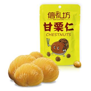 信礼坊(xinlifang)坚果炒货 休闲零食 甜糯甘栗仁板栗仁100g *19件